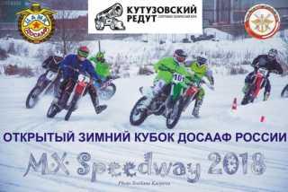 MX Speedway 2018: Открытый зимний Кубок ДОСААФ России - 20 января