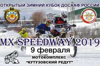 Открытый зимний Кубок ДОСААФ России 2019 (Кросс — спидвей)