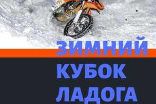 Мотокросс в Санкт-Петербурге: Зимний кубок
