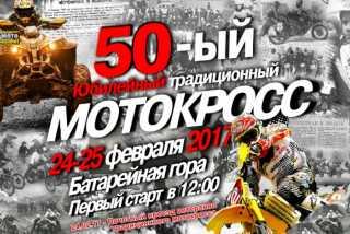 Мотокросс в России 2017: 50-ый мотокросс в Выборге 24-25 февраля!