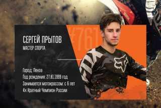 С совершеннолетием Чемпиона России по мотокроссу Сергея Прытова!