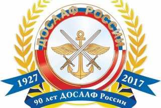 Календарь соревнований по мотокроссу на 2017 год ДОСААФ России