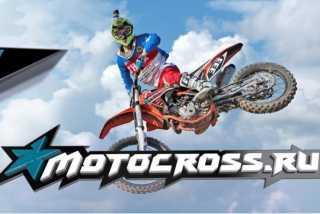 Ближайшие соревнования по мотокроссу в России. Календарь гонок на июль, август  2017